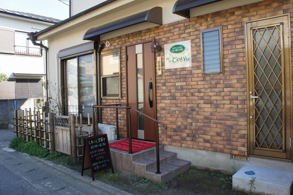 「江ノ電王」の店で昔なつかしいナポリタン【喫茶とれいん】
