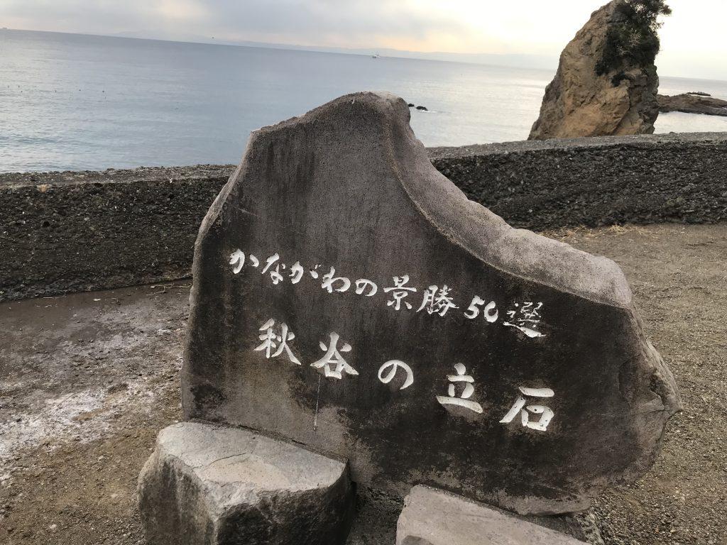 浮世絵にも描かれた海辺の景勝地でちょっとひと休み【立石公園】