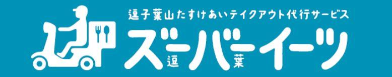 逗子葉山テイクアウト代行サービス【ズーバーイーツ】全店舗一覧はこちらから!
