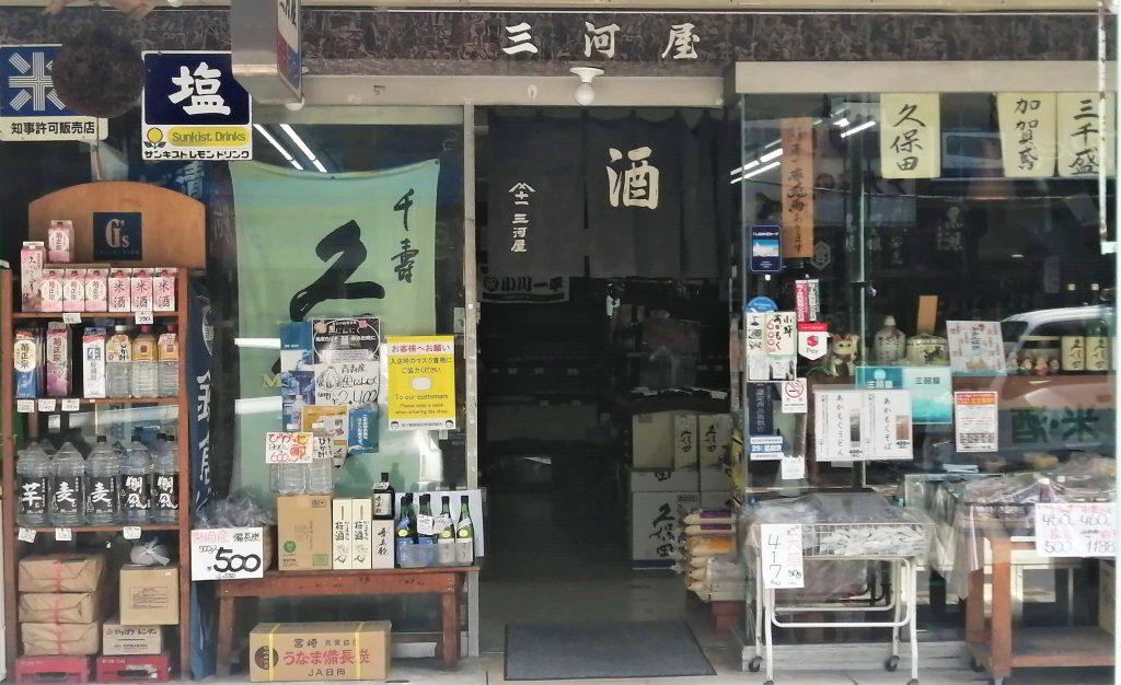 逗子の酒屋【三河屋】に約110年の歴史あり